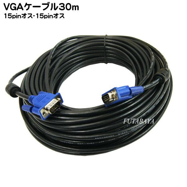 パソコン・周辺機器, ディスプレイ VGA 30m30mVGA-VGACOMON() S-VGA300D-Sub15pin5.530m