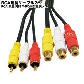 ピンプラグAV延長ケーブル(赤・白・黄色)RCAx3(ピンプラグオス)⇔RCAx3(ピンプラグメス)COMONAVE-02端子:金メッキ【OFC高品質無酸素銅使用】