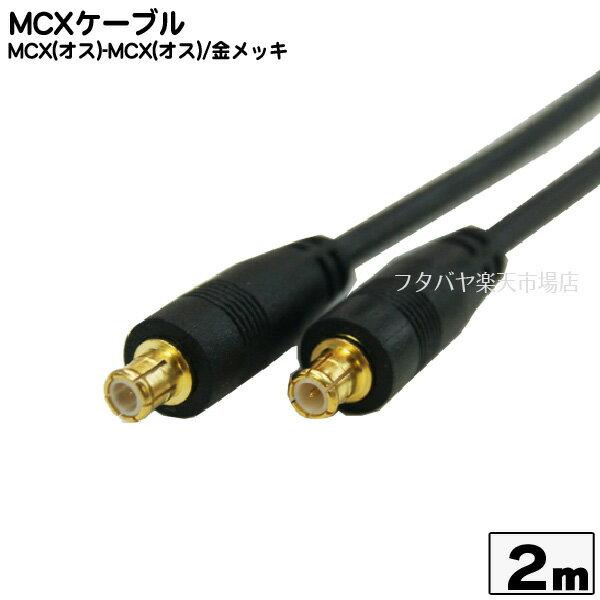 AVケーブル, アンテナケーブル MCX 2mCOMON() MCX-20MCX() - MCX()RG174 50ROHS