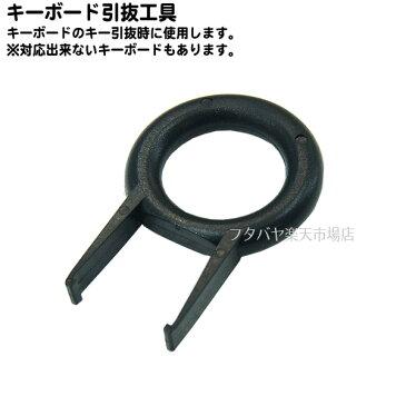 キートップ引抜工具アイネックス(AINEX)TL-012A●デスクトップパソコンのキーボード清掃に●色:ブラック