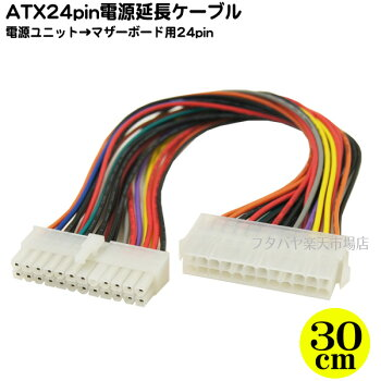 ATX電源24pin延長ケーブル●ATX電源ケーブル24pin(メス)-ATX電源ケーブル24pin(オス)AINEX(アイネックス)WAX-2430B●ケーブル長:30cm