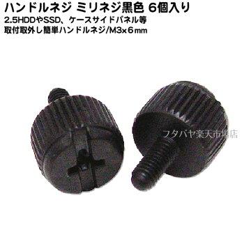 ハンドルネジミリネジタイプ黒アイネックス(AINEX)PB-034BKパネルや光学ドライブに使うとメンテナンスが容易にミリネジタイプ黒色6個入り