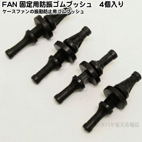 ファン固定用 防振ゴムブッシュアイネックス(AINEX) MA-023A
