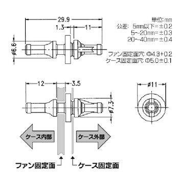 ファン固定用防振ゴムブッシュアイネックス(AINEX)MA-023A