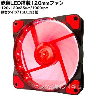 赤色LED付き120mmケースファンAINEXSC-120-R●120mmケースファン●赤色LED&クリアーレッドブレード●回転数1000rpm静音仕様●防振パッド装備●リボンケーブルで取り回し簡単