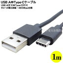 フタバヤ楽天市場店で買える「USB Cタイプ-USB2.0Aケーブル●充電・電力供給・でデータ転送●USB Cタイプ(オス-USB2.0 Aタイプ(オス●長さ:約1m●5v2A●ブラック●2AUC-10Ver1」の画像です。価格は99円になります。