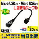 【メール便対応】【下L型】USB Microタイプ(オス)下L型-USB Microタイプ(メス)延長ケーブル【20cm】ブラックUSBMC-CA20DL【変換名人】【Micro USB】