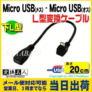 ★メール便対応可能★ 下L型端子USB Micro タイプオス←→USB Microタイプ(メス)延長ケーブル...