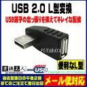 ★メール便対応可能★ USB L型変換アダプタ変換名人 USBA-RLUSB Aタイプ(メス)-USB L型 Aタイプ(オス)【USB2.0対応 右L型変換アダプタ】狭い場所で役立つ!