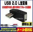 ★メール便対応可能★ USB L型変換アダプタ変換名人 USBA-LLUSB Aタイプ(メス)-USB L型 Aタイプ(オス)【USB2.0対応 左L型変換アダプタ】狭い場所で役立つ!