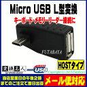 ★メール便対応可能★  Micro USB L型変換アダプタ変換名人 ...