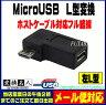 ★メール便対応可能★ フル結線MicroUSBのL型変換アダプタ変換名人 USBMC-LLFMicroUSB(オス)-MicroUSB(メス)左L型 左向きMicro USB変換5芯+シールドフル結線