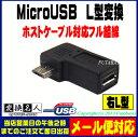 ★メール便対応可能★ フル結線MicroUSBのL型変換アダプタ変換名人 USBMC-RLFMicroUSB(オス)-MicroUSB(メス)右L型 右向きMicro USB変換5芯+シールドフル結線
