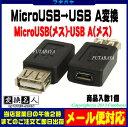 ★メール便対応可能★ USB2.0 A→MicroUSB変換アダプタUSB2.0 Aタイプ(メス)-MicroUSB(メス)変換名人 USBAB-MCB