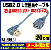 �ڥ�����б��ۡں�L����USB2.0L�������֥�A������(�)→(����)��L��20cm���ꥢ���֥롼USB2.0�����סʥ����˺�L��-USB2.0�����סʥ��USBA-CA20LL���Ѵ�̾�ۡ͡�USB2.0�ۡں�L���Ѵ��ۡڥ��ꥢ���֥롼�ۡ�20cm��