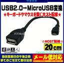 ★メール便対応可能★ ホストタイプUSB2.0→MicroUSB変換ケーブルUSB2.0 A(メス)-MicroUSB(オス)長さ20cm変換名人 USB-MCH/CA20