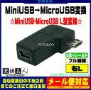 ★メール便対応可能★ MiniUSB-MicroUSBのL型変換アダプタMiniUSB(メス)⇔MicroUSB(オス)L型変換変換名人 USBM5-MCRLF【5芯+シールド・フル結線】