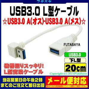 ★メール便対応可能★ USB3.0L型ケーブル20cm変換名人 USB3A-CA20DLUSB3.0 Aタイプ(メス)-USB3.0 L型 Aタイプ(オス)【下L型変換】ケーブル長20cmUSB3.0で高速転送