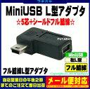 ★メール便対応可能★ MiniUSB L型変換アダプタ(フル結線)MiniUSB(メス)⇔MiniUSB(オス)L型変換変換名人 USBM5-LLF【5芯+シールド・フル結線】
