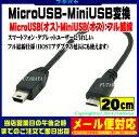 MicroUSB-MiniUSB変換ケーブル(フル結線)MicroUSB(オス)-MiniUSB(オス)フル結線20cm変換名人 USBMCA/M5A20F●フル結線●長さ:20cm