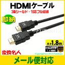 HDMIケーブル 1.8m変換名人 HDMI-18G3●長さ:約1.8m●1.4a規格●端子:金メッキ仕様●3重シールド●19芯フル結線