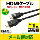 HDMIケーブル 1m変換名人 HDMI-10G3HDMIケーブル1m1.4a規格金メッキ仕様・3重シールド19芯フル結線