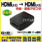 HDMIBGHDMI アダプタ ハイビジョン