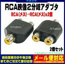 RCA映像2分配アダプタRCA(メス)→RCA(メス)x2変換名人 AV/RCA2J-RCAJM(2P)