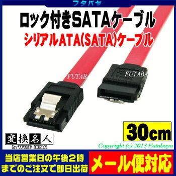 ロック付きSATAケーブルS-ATA2300MB/S対応バージョン2対応変換名人SATA-IICA30【内蔵用シリアルATAケーブル】【約30cm】【SATA2300MB/S対応】
