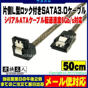 片側L型ロック付きSATA3.0ケーブルS-ATARevision3.0伝送速度6Gb/s対応変換名人SATA6-ILCA50【L型変換】【内蔵用シリアルATAケーブル】【約50cm】【SATA3:6Gb/s対応】