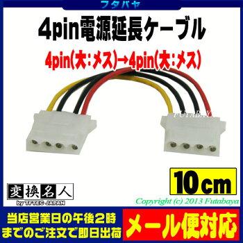 ★メール便対応可能★4pin電源変換ケーブル4pin大電源(メス)→4pin大電源(メス)変換名人4P-BB長さ:10cm