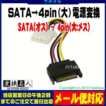 ★メール便対応可能★SATA電源→IDE電源4pin(大)電源変換ケーブルSATA電源(オス)→4pin(メス)電源へ変換変換名人SP-IDEP