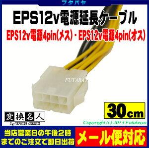 ★メール便対応可能★EPS12v電源延長ケーブル(30cm)EPS12v電源8pin(オス)-8pin(メス)変換名人EPSP/CA30