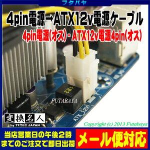 ★メール便対応可能★4pin電源(大)→ATX12v電源変換ケーブル4pin(大:メス)→ATX12v電源4pin(オス)変換名人IDEP-ATXP