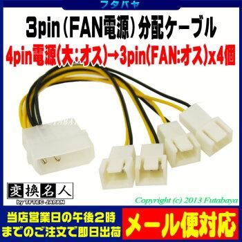 4pin電源→FAN用3pin電源4分配ケーブルIDE4pin電源(オス)→FAN用3pin(オス)x4個分配変換名人IDEP-FAN3/44個のFANに電源供給可能