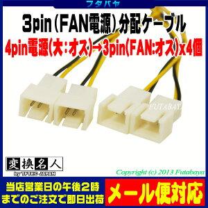 ★メール便対応可能★4pin電源→FAN用3pin電源4分配ケーブルIDE4pin電源(オス)→FAN用3pin(オス)x4個分配変換名人IDEP-FAN3/44個のFANに電源供給可能