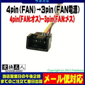★メール便対応可能★FAN用4pin電源→FAN用3pin電源変換FAN用4pin(オス)→FAN用3pin(メス)変換名人FAN4-FAN3