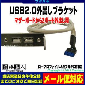 ★メール便対応可能★USB2.02ポートブラケット変換名人PCIB-USB2/2FLマザーボードのUSB端子(メス)→USB2.0(メス)x2ロープロファイル&フルPCI金具付き
