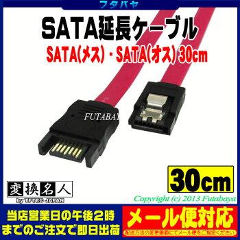 ロック付きSATA延長ケーブルS-ATA2300MB/S対応バージョン2対応変換名人SATA-IECA30【SATA(オス)-SATA(メス)】【約30cm】
