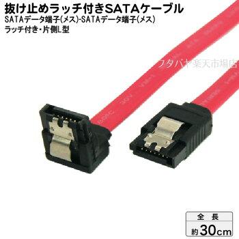 ロック付き片側L型SATAケーブルS-ATA2300MB/S対応バージョン2対応変換名人SATA-ILCA30【内蔵用シリアルATAケーブル】【約30cm】【SATA2300MB/S対応】【片側L型】