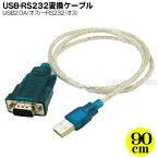 シリアル9pin変換ケーブルUSB2.0 A(オス)⇔シリアル9pin(オス)変換名人 USB-RS232ケーブル長90cm