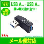【メール便対応】USB3.0L型変換アダプタUSBAタイプ(メス)-USBL型Aタイプ(オス)【変換】SSASUAM-UAFL3【USB3.0対応L型変換アダプタ】