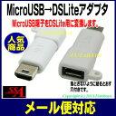 楽天★メール便対応可能★ USB Micro→DSLite変換アダプタSSA DSLite用変換コネクタ【SSA】【Micro USBのケーブルをDSLiteのコネクタへ変換】