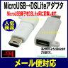 ★メール便対応可能★ USB Micro→DSLite変換アダプタSSA DSLite用変換コネクタ【SSA】【Micro USBのケーブルをDSLiteのコネクタへ変換】