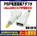 楽天SSA SMCF-PSPMUSB Micro→PSP電源変換アダプタSSA PSP電源用変換コネクタMicro USBのケーブルをPSP電源コネクタへ変換