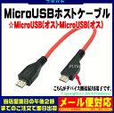 SSA SU2-MCH10MRUSB MicroUSB(オス...