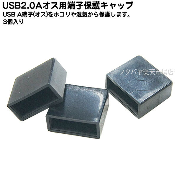 USB Aタイプオス用キャップSSA SSC-19UAMキャップ3個入り