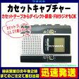 【限定】カセットテープからメモリー録音FMラジオからメモリー録音内蔵マイクで音声録音カセットキャプチャーEB-XS700CP