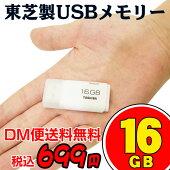 人気USBメモリー16GB東芝THN-U202W0160C4●USB2.0●16GB●白●海外パッケージ
