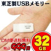 人気のUSBメモリー32GB東芝THN-U202W0320C4●USB2.0●32GB●白●海外パッケージ
